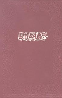 تحميل كتاب معجم البلدان pdf - ياقوت الحموي
