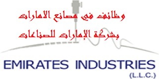وظائف في مصانع الامارات بشركة الإمارات للصناعات