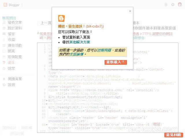 Blogger 如何完全刪除「版面配置」範本 CSS b:template-skin_002