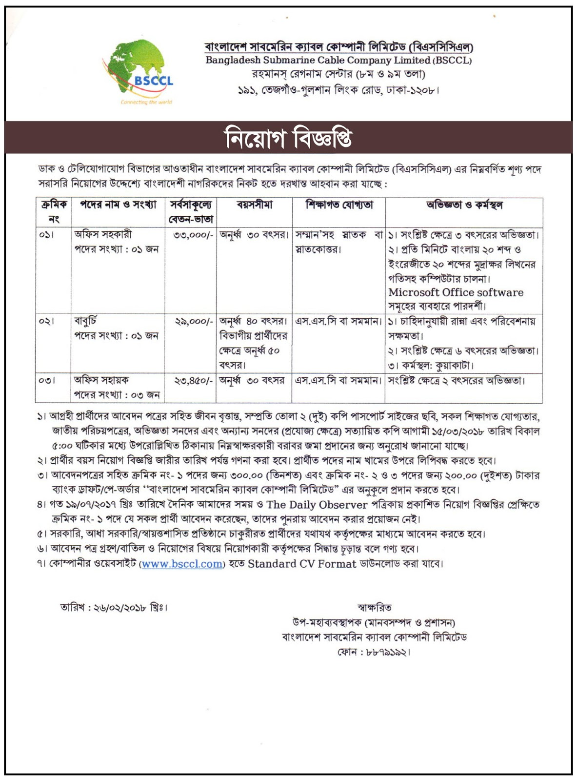 Bangladesh Submarine Cable Company Limited BSCCL Job circular