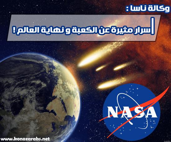 وكالة ناسا NASA | اسرار مثيرة عن الكعبة و نهاية العالم !