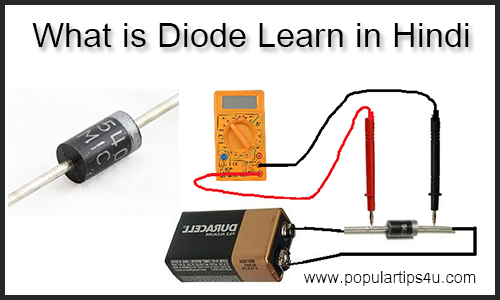 What is Diode Learn in Hindi