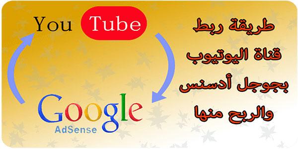 جوجل, أدسنس, العمل, الربح, يوتيوب, الانترنت, مواقع, اعلانات