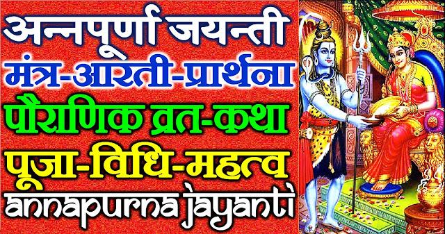 Annapurna Jayanti Mahatva Katha Puja Vidhi Aarti In Hindi