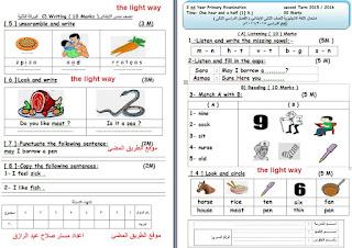 حمل إمتحان اللغة الانجليزية للصف الثانى الابتدائي الفصل الدراسى الثانى -اخرالعام , نموذج اجابة , نص الاستماع , المرايا