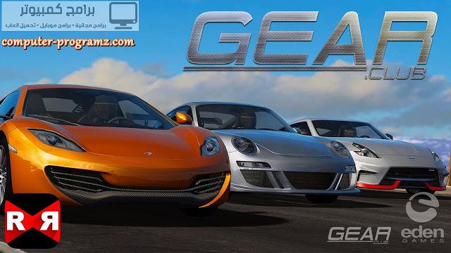 لعبة جير كلاب - Gear Club 2017 للاندرويد
