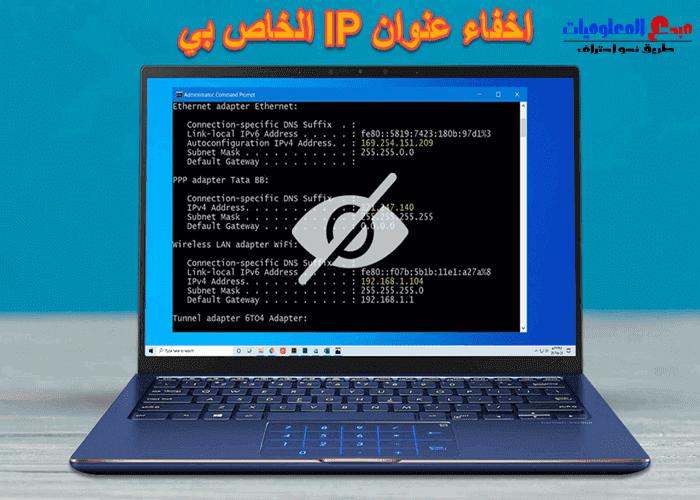 طريقة اخفاء ip الكمبيوتر الخاص بك لحماية خصوصيتك على الإنترنت