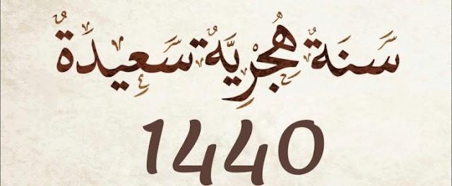 تحميل صور لسنة 1440 أرقي وأجمل صور وخلفيات رأس السنة الهجرية 1440 للفيس بوك
