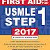 كتاب First Aid للمرحلة الأولى من المعادلة الأمريكية 2017