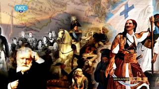 Ο Ρολος των Μεγαλων Δυναμεων στην Επανασταση του 1821 Δείτε online Ελληνικά Ντοκιμαντέρ
