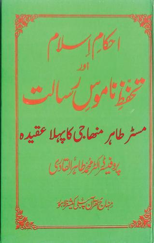 Ahkam E Islam Aur Tahaffuz Namoos E Risalat Urdu Islamic Book By Tahir Qadri