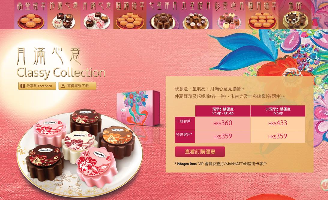香港中秋月餅 Hong Kong Moon Cake: Häagen-Dazs 雪糕月餅價錢 (中秋當日貴2成)