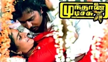 Mundhanai Mudichu Climax Scene | Bhagyaraj and Urvashi unite | End Credits