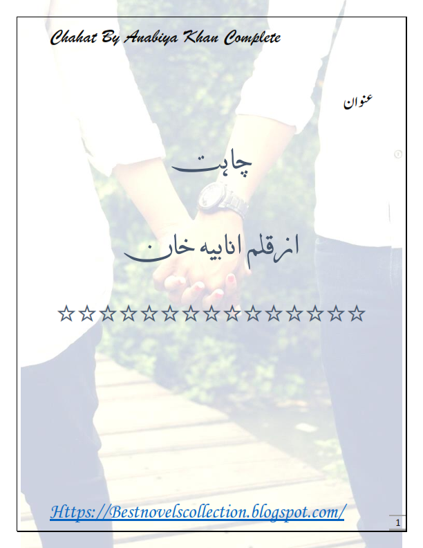 The Winners — Sheharzaad Novel Complete Download