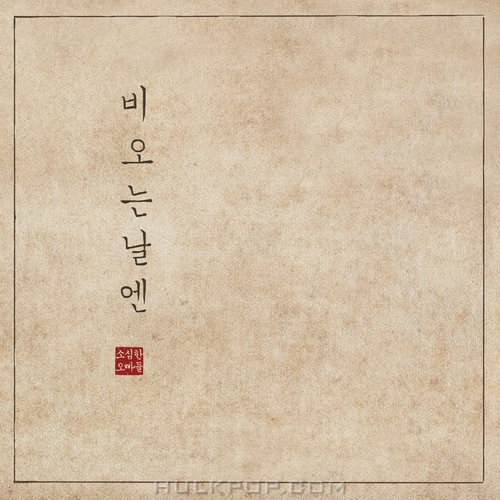 SOSIMBOYS – 비오는 날엔 – EP