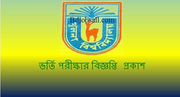 khulna university admission test 2017-18