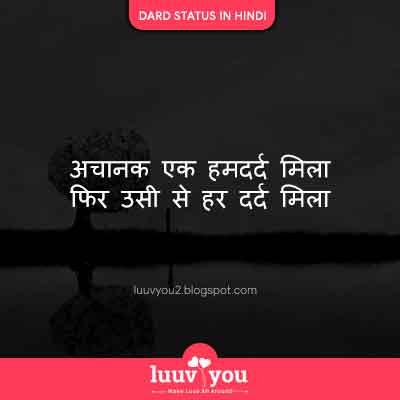 sad shayari boys, Dard Status In Hindi, Dard Shayari, New status in hindi