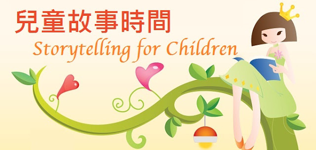 香港公共圖書館活動 ─ 兒童故事時間