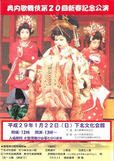 Okunai Kabuki New Year Performance 2017 poster 平成29年 奥内歌舞伎第20回新春記念公演 ポスター Okunai Kabuki Dai 20 Kai Shinshun Kinen Kouen