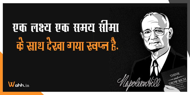 Napoleon-Hill-Quotes-with-Images-in-Hindi-4