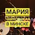 """«Двое: я и мой рояль». Мария Чайковская привезла в Минск свою новую программу """"Поговори со мной"""""""