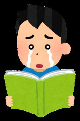 泣きながら本を読む人のイラスト(男性・悲劇)