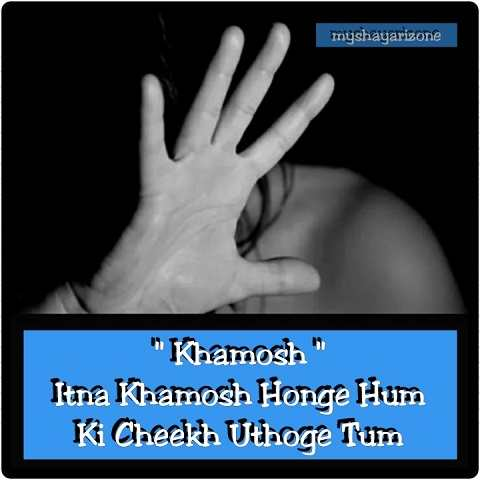 Khamoshi Shayari Lines Heart Touching SMS Status