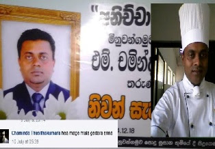Chaminda Death Over Girl Friend Love Break Up