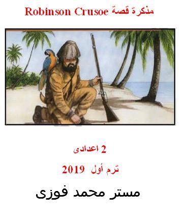 مذكرة قصة Robinson Crusoe للصف الثاني الاعدادى ترم أول 2019 – مستر محمد فوزي