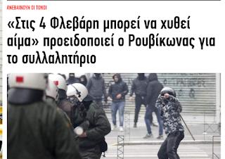 Αποτέλεσμα εικόνας για αναρχικοι συριζα συλλαλητηριο μακεδονια αστυνομια