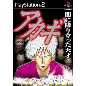 [PS2]Akagi: Yami ni Oritatta Tensai[アカギ~闇に降り立った天才~] ISO (JPN) Download