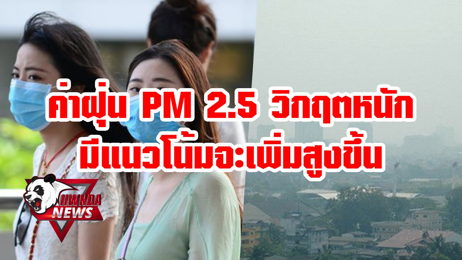 ค่าฝุ่น PM 2.5 วิกฤตหนัก มีแนวโน้มจะเพิ่มสูงขึ้น
