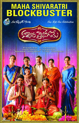 Kalyana Vaibhogame 2016 Watch full Telegu Movies Online free
