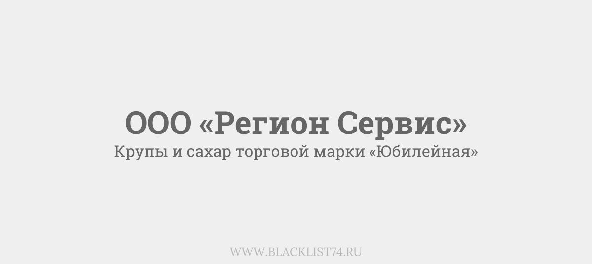 ООО «Регион Сервис», г. Челябинск