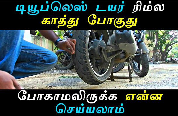 டியூப்லெஸ் டயர் ரிம்ல காத்து போகுது, போகாமலிருக்க என்ன செய்யலாம்?  Lifehacks in Tamil, Tips & Tricks in Tamil,  Two wheeler repair mechanism in Tamil, Bike tubeless tyre rim air leak problem solved