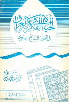 تحميل الحياة الفكرية في العراق في القرن السابع الهجري pdf محمد مفيد آل ياسين