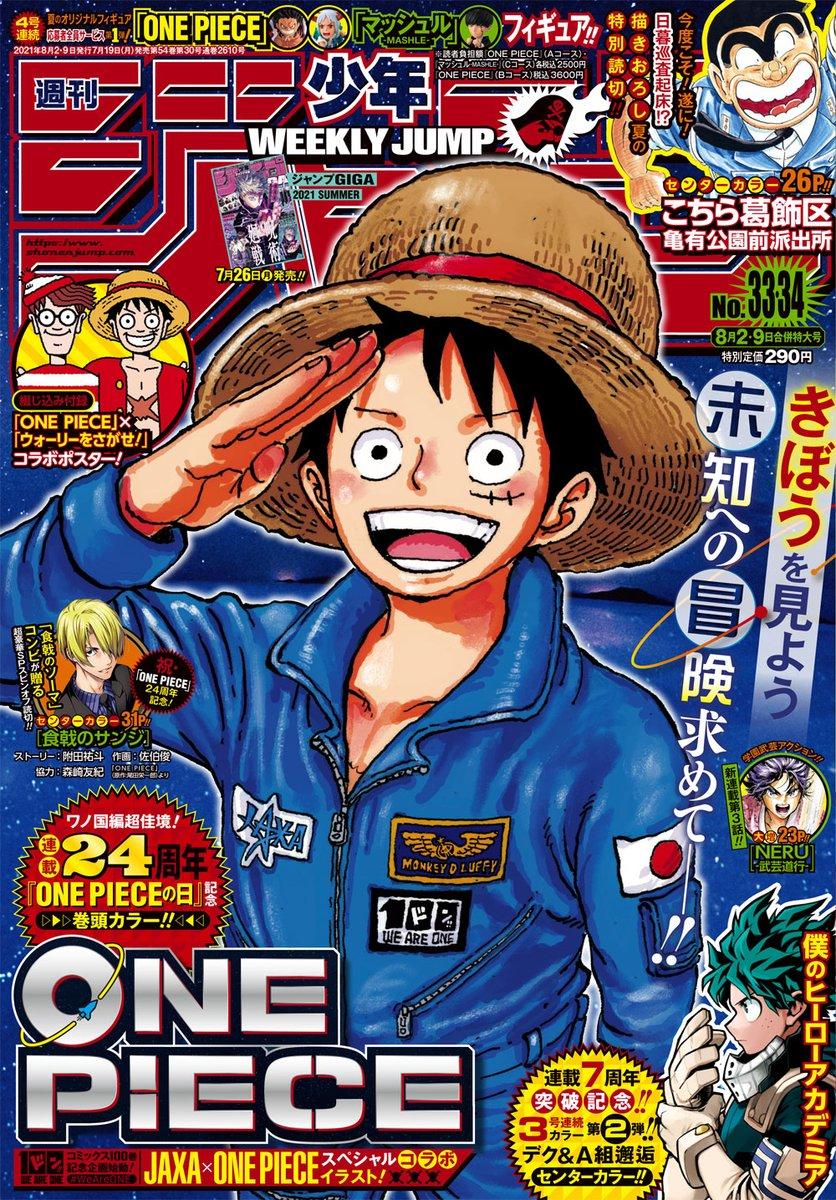 週刊少年ジャンプ 2021年33-34号