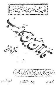 قاتلان حسین ؑ کا مذہب