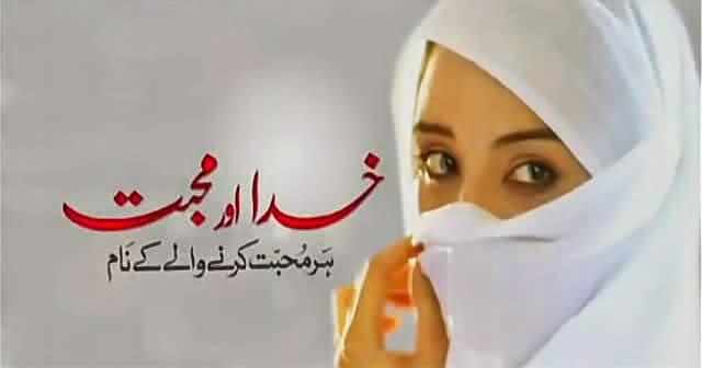 Khuda Aur Mohabbat Full Novel In Urdu Pdf