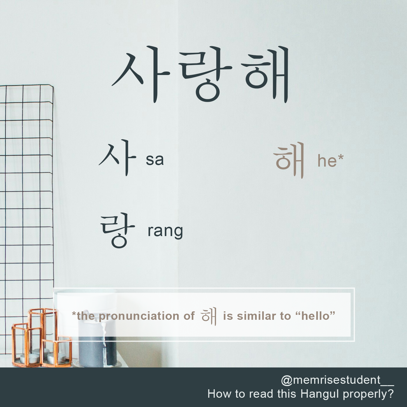 How to read the Hangul of 사랑해?