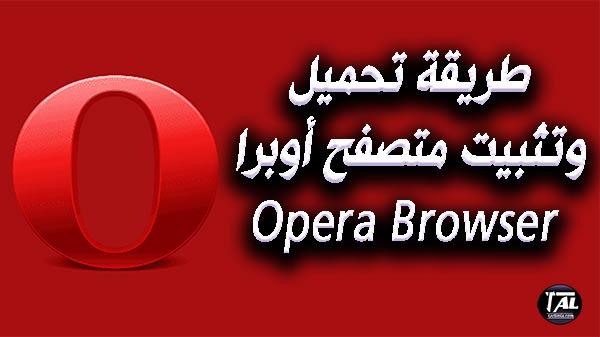 طريقة تحميل وتثبيت متصفح أوبرا Opera Browser