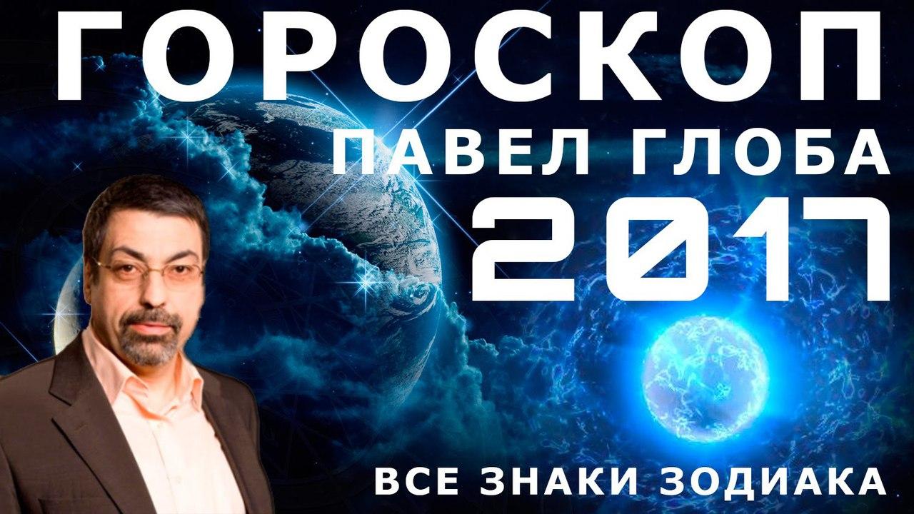 российского флота, гороскоп девы на октябрь 2016 г от глобы НПФ
