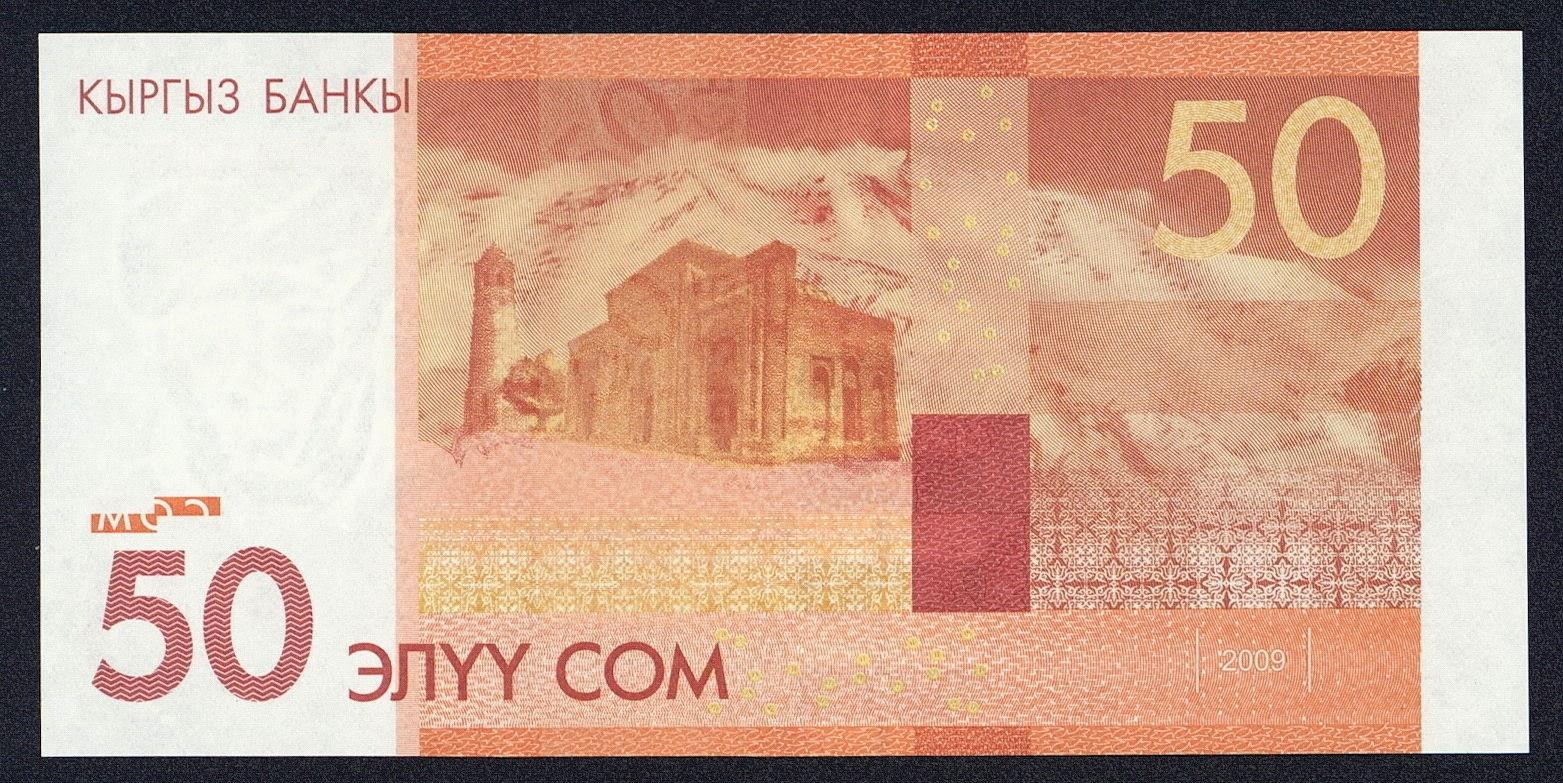 Kyrgyzstan Banknotes 50 Som bank note
