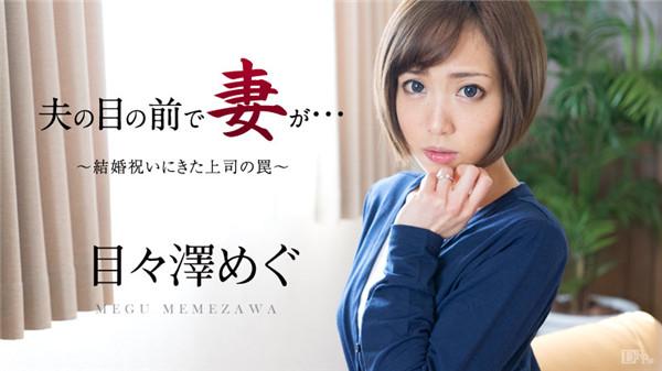 051016-158 – Megu Memezawa
