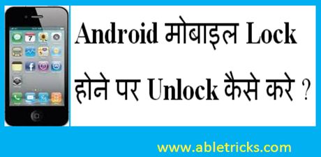 How to unlock android mobile pattern lock.