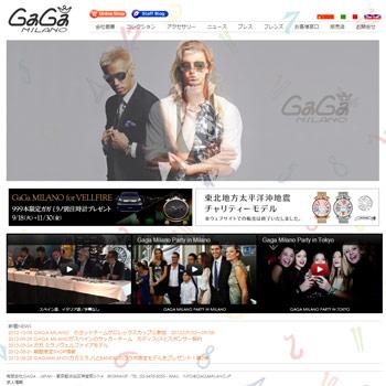 ガガミラノ(GAGAMILANO)サイトスクリーンショット