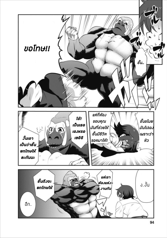 Shinka no mi - หน้า 25