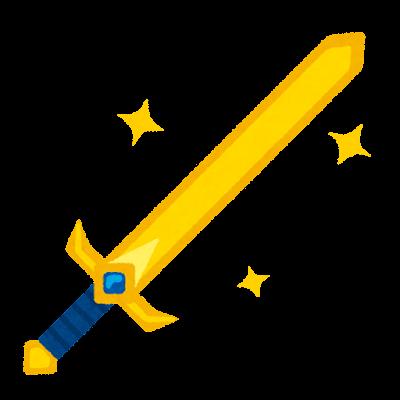 聖剣のイラスト