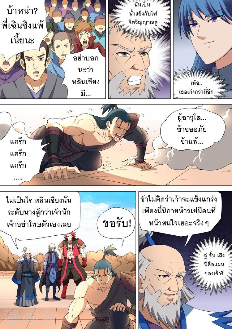 God of Martial Arts ตอนที่ 25 หน้า 5