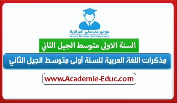 مذكرات اللغة العربية للسنة أولى متوسط الجيل الثاني